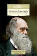 Чарльз Дарвин - Происхождение видов путем естественного отбора