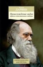 Чарльз Дарвин — Происхождение видов путем естественного отбора