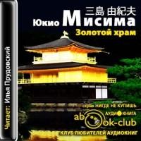 Юкио Мисима - Золотой храм