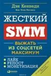 Дэн Кеннеди, Ким Уэлш-Филлипс - Жесткий SMM. Выжать из соцсетей максимум