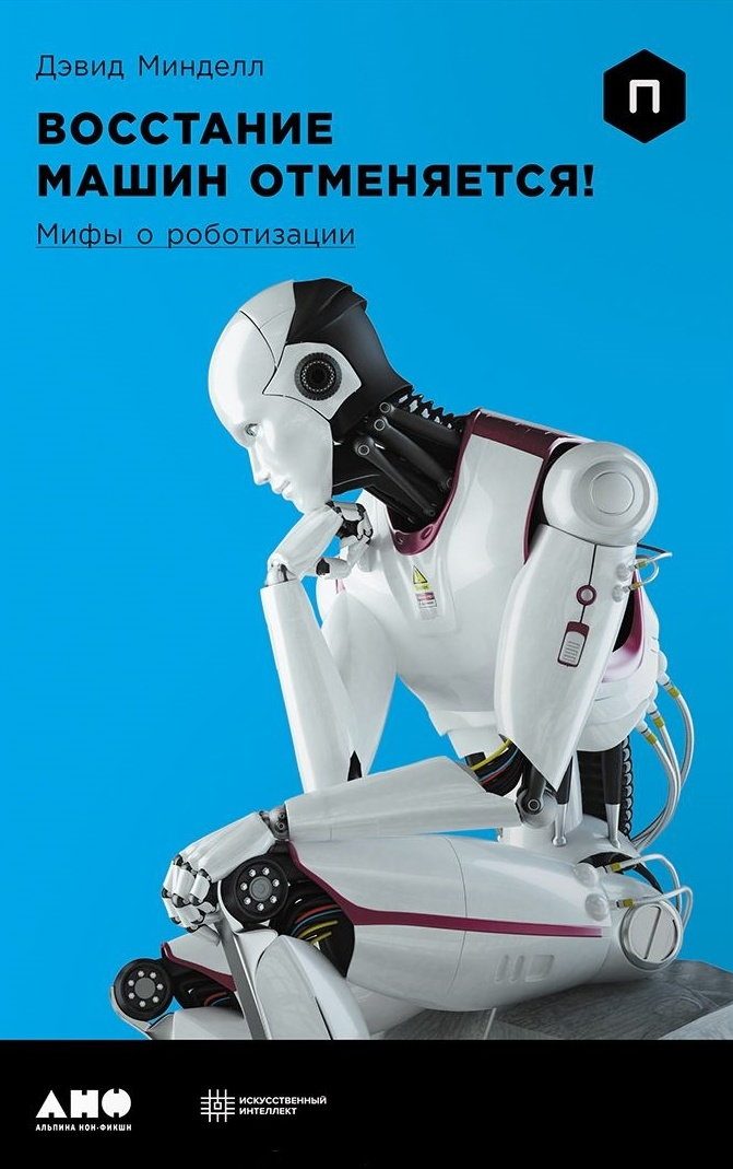 Восстание машин отменяется! Мифы о роботизации - Дэвид Минделл