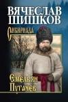 Вячеслав Шишков - Емельян Пугачев. Книга 3