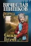 Вячеслав Шишков - Емельян Пугачев. Книга 2