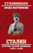 Мартиросян Арсен Беникович - Сталин против пятой колонны. 1937-1938 гг