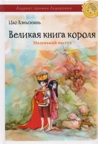 Цао Вэньсюань - Великая книга короля. Маленький пастух