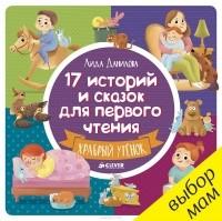 Лида Данилова - 17 историй и сказок для первого чтения. Храбрый утенок