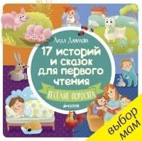 Лида Данилова - 17 историй и сказок для первого чтения. Веселые поросята