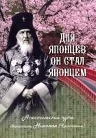 Н. Скоробогатько — Для японцев он стал японцем. Апостольский путь святителя Николая (Касаткина)
