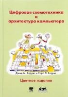 - Цифровая схемотехника и архитектура компьютера