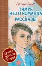 Аркадий Гайдар - Тимур и его команда