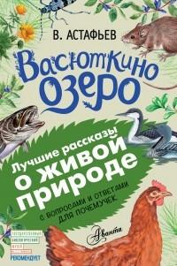 Виктор Астафьев - Васюткино озеро. С вопросами и ответами для почемучек (сборник)