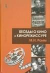 М. И. Ромм - Беседы о кино и кинорежиссуре