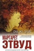 Маргарет Этвуд - Она же Грейс