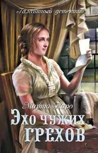 Марта Таро — Эхо чужих грехов