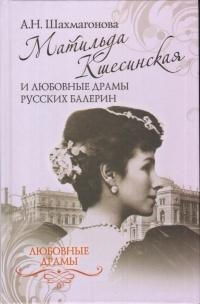 Shahmagonova_A._N.__Matilda_Kshesinskaya