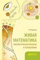 Я. И. Перельман - Живая математика. Математические рассказы и головоломки