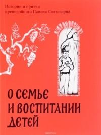 Паисий Святогорец - О семье и воспитании детей. Истории и притчи преподобного Паисия Святогорца