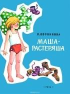 Любовь Воронкова - Маша-растеряша