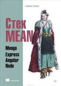 Саймон Холмс — Стек MEAN. Mongo, Express, Angular, Node