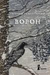 Евгений Рудашевский - Ворон
