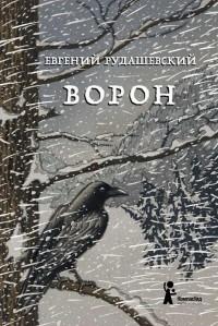 Евгений Рудашевский — Ворон