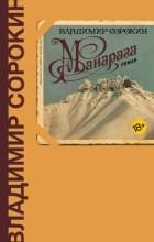 Владимир Сорокин - Манарага