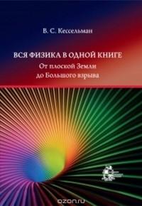 Владимир Кессельман - Вся физика в одной книге