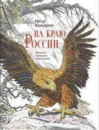 Петр Комаров — На краю России