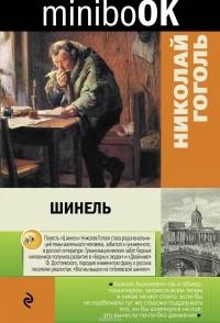 Николай Гоголь — Шинель