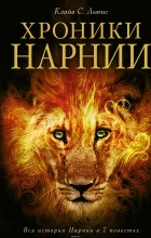 Льюис  Клайв Стейплз - Хроники Нарнии (сборник)