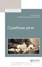 В. Д. Спасович - Судебные речи