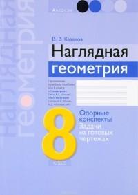 Решебник по наглядной геометрии 10 класс казаков.