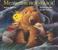 Карма Уилсон — Медведик испугался