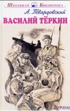 А. Твардовский - Василий Тёркин