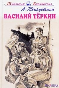 Александр Твардовский - Василий Тёркин