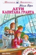Ж. Верн - Дети капитана Гранта