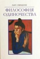 Ларс Свендсен - Философия одиночества