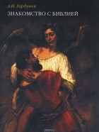 Андрей Горбунов - Знакомство с Библией