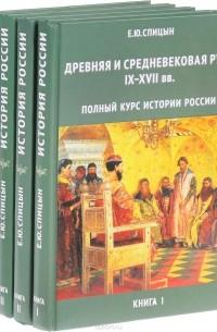 Е. Ю. Спицын - Полный курс истории России (комплект из 4 книг)