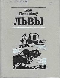 Іван Пташнікаў - Львы (сборник)