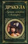 антология - Дракула. Лучшие истории о вампирах
