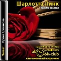Шарлотта Линк - Хозяйка розария
