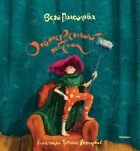 Вера Полозкова - Ответственный ребёнок