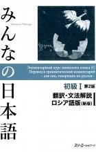 без автора - Minna no Nihongo — Начальный уровень I (Перевод и грамматический комментарий для лиц, говорящих по-русски, 2-е издание)