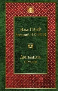 Илья Ильф, Евгений Петров — Двенадцать стульев