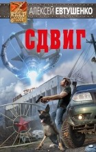 Евтушенко Алексей Анатольевич - Сдвиг