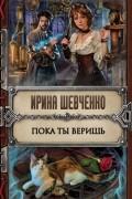 Ирина Шевченко - Пока ты веришь