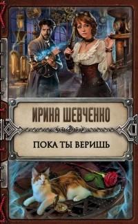 Ирина Шевченко — Пока ты веришь