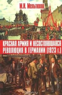 М. И. Мельтюхов - Красная армия и несостоявшаяся революция в Германии. 1923 г.