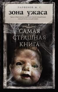 Парфенов М. С. - Зона ужаса (сборник)